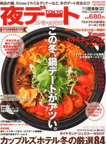 TOKYO (東京) 夜デートスペシャルなび 2013年 01月号 [雑誌]