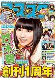 月刊 コミックアーススター 2012年 04月号
