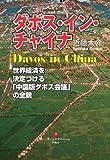 ダボス・イン・チャイナ~世界経済を決定づける中国版ダボス会議の全貌