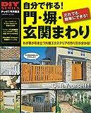 自分で作る! 門・塀・玄関まわり DIYシリーズ (学研ムック)