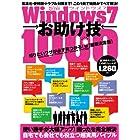 Windows7 お助け技1000 (超トリセツ)