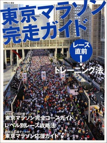 東京マラソン完走ガイド―レース直前!トレーニング法+完全コースガイド (別冊山と溪谷)