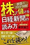 投資のプロが実践! 株で儲ける日経新聞の読み方