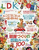 LDK(エルディーケー) 2016年 09 月号 [雑誌]