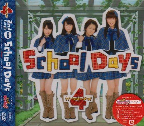 School Days(シングルV) [DVD]