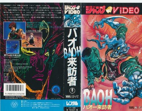 バオー来訪者 [VHS]