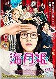 映画チラシ 「海月姫」 能年玲奈