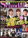 韓流Scandal (スキャンダル) 2012年 05月号