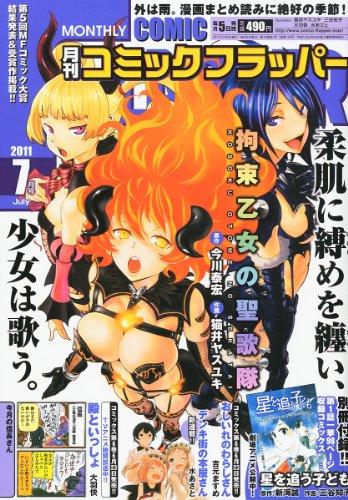COMIC FLAPPER (コミックフラッパー) 2011年 07月号 [雑誌]