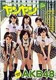 ヤンヤン VOL.6 (2009 JULY)—ポップアイドルCLOSE UPマガジン (ロマンアルバム)
