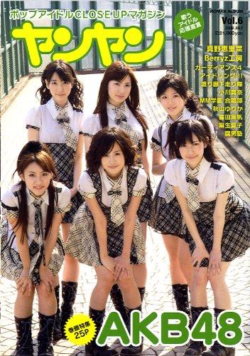 ヤンヤン VOL.6 (2009 JULY)―ポップアイドルCLOSE UPマガジン (ロマンアルバム)