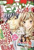 別冊マーガレット sister (シスター) 2011年 01月号 [雑誌]