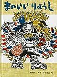 まのいいりょうし 日本の昔話 (こどものとも 日本の昔話 10のとびら)