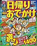 日帰りおでかけ 関西'12 (るるぶ情報版目的)