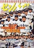 週刊ベースボール増刊 第85回選抜高校野球完全ガイド 2013年 3/5号 [雑誌]