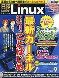 日経 Linux (リナックス) 2014年 09月