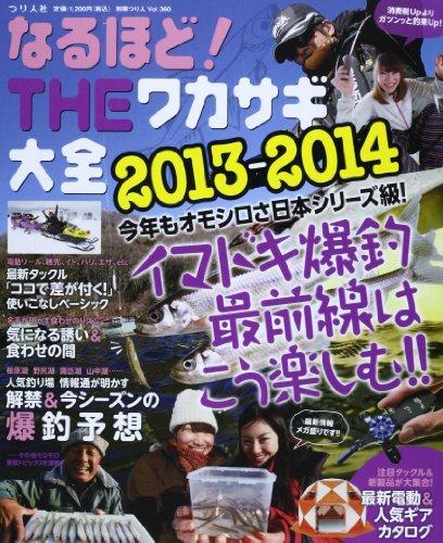 なるほど!THEワカサギ大全 2013ー2014 イマドキ爆釣最前線はこう楽しむ!! (別冊つり人 Vol. 360)
