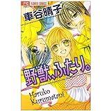 ラブリン・モンロー 6 (ヤングマガジンコミックス)