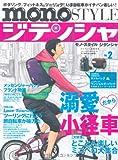 monoSTYLEジテンシャ no.2 (ワールド・ムック 816)