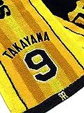 阪神タイガース 応援マフラータオル 9 高山俊