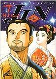 JIN(仁) 第7巻 (ジャンプコミックスデラックス)