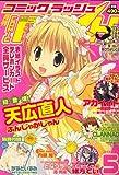 月刊 COMIC RUSH (コミック ラッシュ) 2007年 05月号 [雑誌]