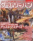 GAME JAPAN (ゲームジャパン) 2010年 05月号 [雑誌]