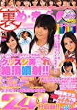 裏め・き・らDVD 2012年 01月号 [雑誌]