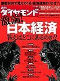 週刊 ダイヤモンド 2012年 7/21号 [雑誌]