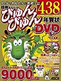 印刷するだけびゅんびゅん年賀状DVD 2012
