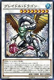 遊戯王 グレイドル・ドラゴン(スーパーレア) ディメンション・オブ・カオス(DOCS) シングルカード DOCS-JP048-SR