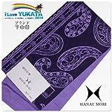 ブランド半巾帯(浴衣帯)【HANAEMORI/森英恵】【半幅帯・小袋】紫紺