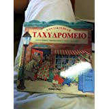 Whiskerville Post Office - Greek Language Edition (Board Books) (Greek Edition)