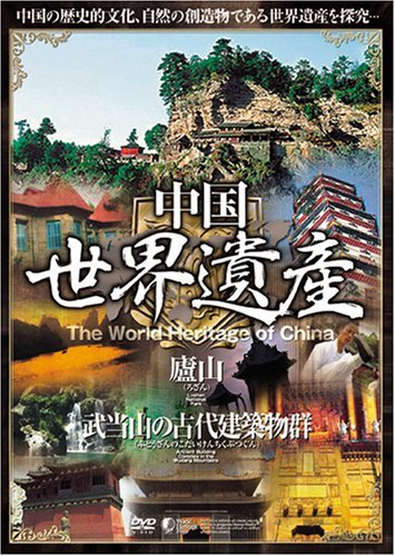 China World Heritage sites [ancient architectural complex in the Lushan and Wudang] Japan Japanese subtitles [DVD]
