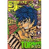 週刊少年ジャンプ 2012年2月13日号 NO.9