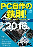 PC自作の鉄則!2016(日経BP Next ICT選書)