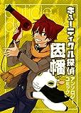 キューティクル探偵因幡 アンソロジーコミック