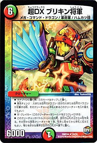 デュエルマスターズ 超DXブリキン将軍(レア)/DXデュエガチャデッキ 銀刃の勇者 ドギラゴン(DMD34)/ シングルカード