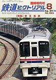 鉄道ピクトリアル 京王電鉄 2014年 08月号 [雑誌]