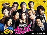 極悪がんぼ DVD-BOX[DVD]