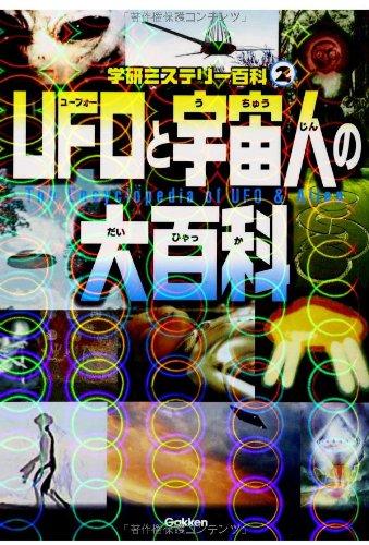 UFOと宇宙人の大百科 (学研ミステリー百科)