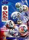 NHK人形劇クロニクルシリーズVol.4 辻村ジュサブローの世界~新八犬伝~[DVD]