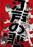 江戸の悪 (青幻舎ビジュアル文庫シリーズ)