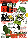 熱中(チュー)!陸上部 Vol.2 (2010)―中学部活応援マガジン