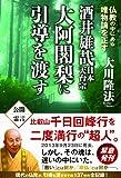 酒井雄哉 日本天台宗大阿闍梨に引導を渡す (OR books)