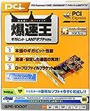 PLANEX PCI-EX 1000BASE-T LANアダプタ  GPE-1000T