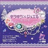 キラキラ×ジュエル素材集 (design parts collection)