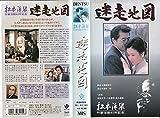 迷走地図 [VHS]