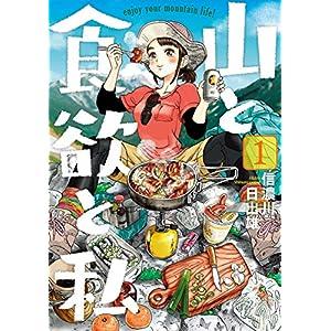 山と食欲と私 1巻 (バンチコミックス) [Kindle版]
