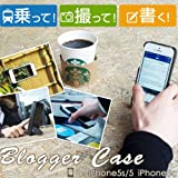 SP1304:Blogger Case for iPhone5s(ブロガーケース)電磁波干渉防止シート付き[ICカード][スタンド][三脚]穴[ブログ](ブラック)